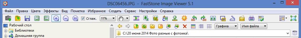 faststone image viewer - кнопки