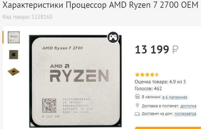 За шумихой вокруг выхода процессоров AMD 5XXX серии все немного подзабыли о очень хороших процессорах на 8 ядрах и 16 Мб кэш. Это 2700/2700х. 2700 в вовсе по стоимости чуть ниже чем Inte 10400f. Так же платы на чипсете B450 с возможностью поддержки скоростной памяти более доступны по цене и производительность Ryzen 2700 можно хорошо поднять за счет скоростной памяти