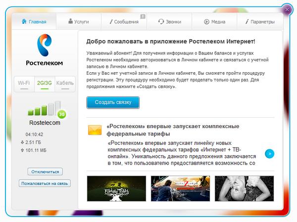 Зависание программы для 3G+ интернета от Ростелеком
