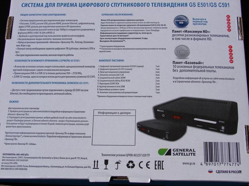 описание входов выходов комплекта триколр ТВ