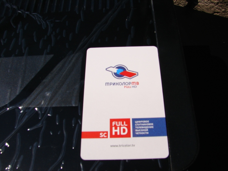 smart-карта доступа Триколор ТВ