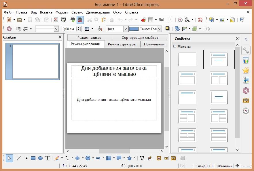 Окно программы Libre Office Impress.  Libre Office Impress - свободно распространяемый аналог Microsoft Power Point