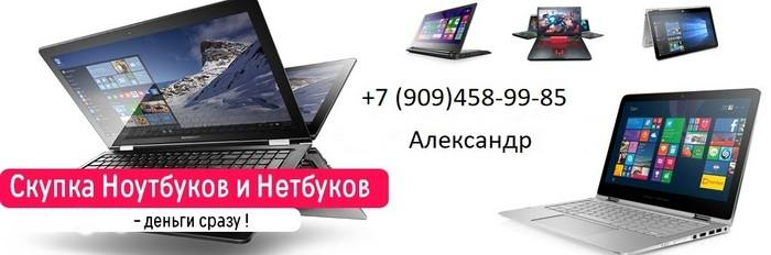 Скупку БУ ноутбуков в Краснодаре