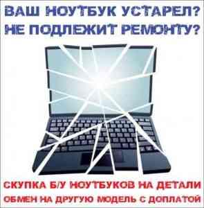 скупка Б/У ноутбуков