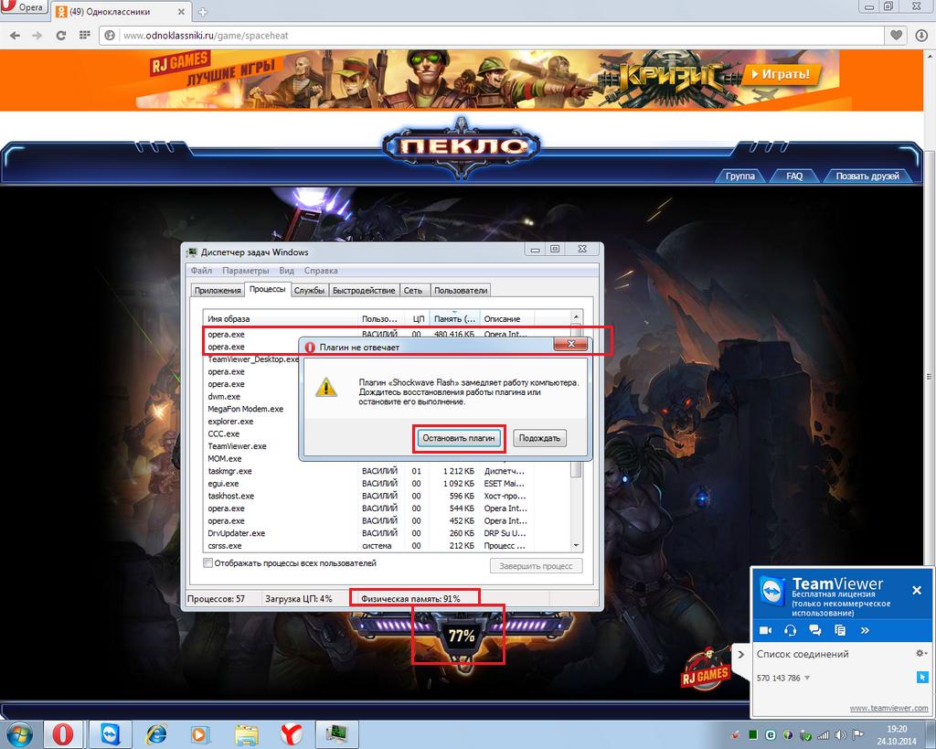 Ошибка плагина Shockwave Flash из-за нехватки оперативной памяти