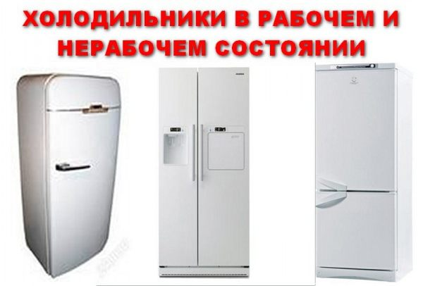 skupka_holodilnikov_rabochih_nerabochih