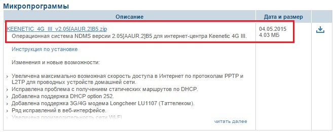 Keenetic Giga Прошивка V2 04
