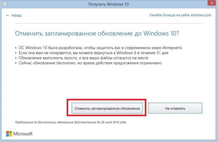 windows 10 - отменить запланированное обновление