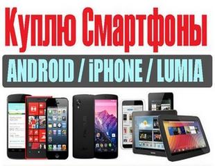 skupka_telefonov_smartfonov