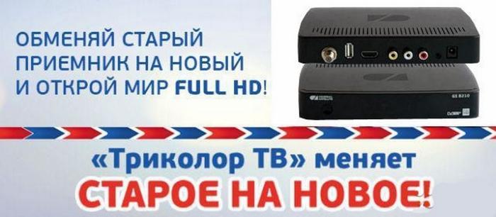 Обмен старого оборудования Триколор на новое в Краснодаре