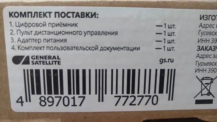 В комплекте GS B626L - приёмник, пульт, блок питания, документация
